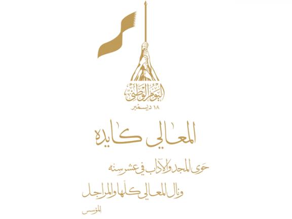 Photo of المعالي كايده .. شعار احتفالات اليوم الوطني 2019