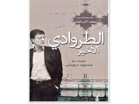 Photo of الطروادي الأخير .. خلاصة محمود درويش في الشعر والحياة