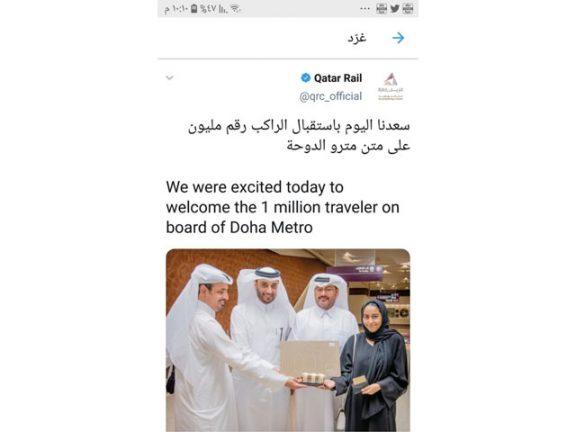 Photo of مترو الدوحة يستقبل الراكب رقم مليون