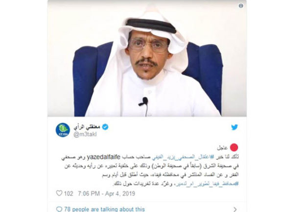Photo of السلطات السعودية تعتقل الصحفي يزيد الفيفي