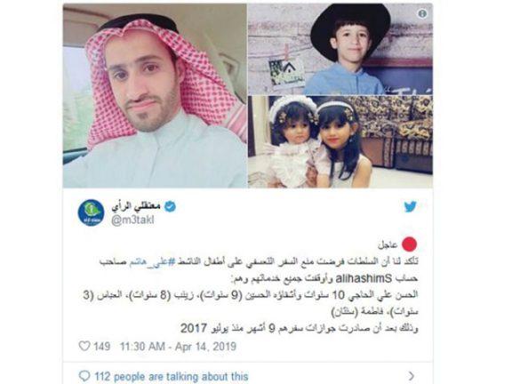 Photo of السعودية تمنع أطفال ناشط معتقل من السفر