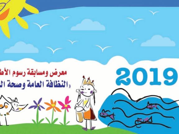 Photo of معرض ومسابقة رسوم الأطفال.. الأحد