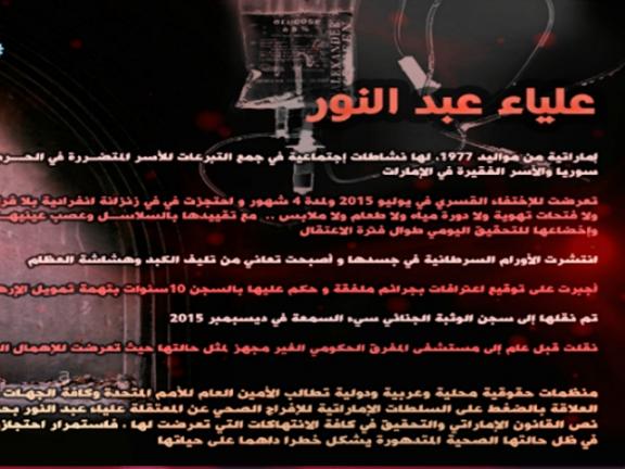 Photo of مطالبة أممية للإمارات بإطلاق سراح الناشطة علياء عبدالنور