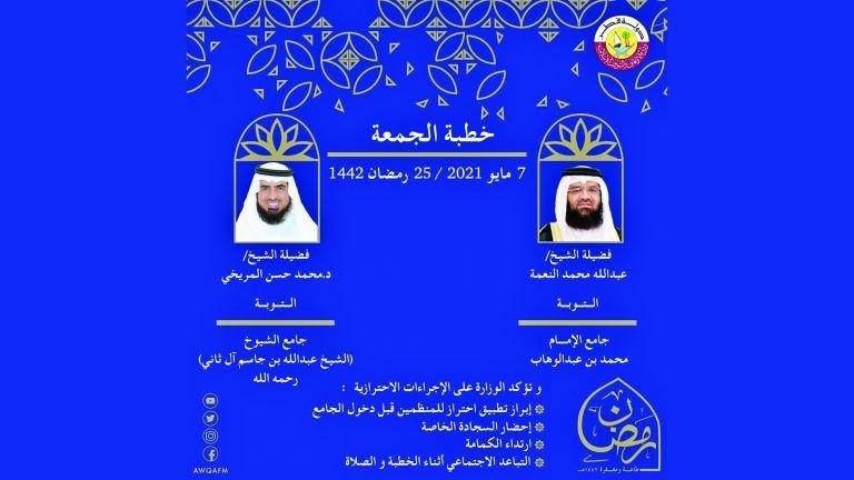 Photo of النعمة خطيبًا للجمعة بجامع الإمام.. والمريخي بجامع الشيوخ