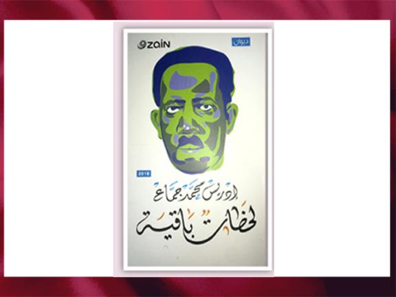Photo of إدريس جماع .. شاعر سوداني منسي عربياً