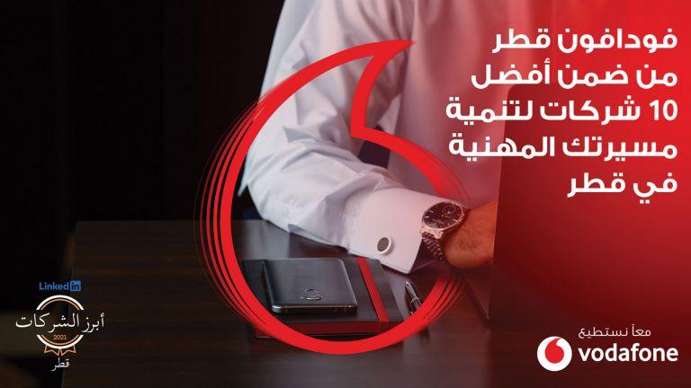 Photo of فودافون قطر بين أفضل 10 أماكن عمل محلية