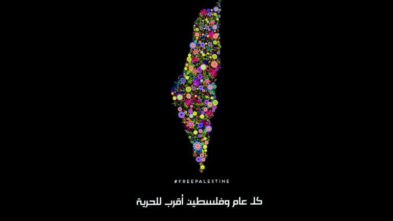 Photo of تهاني العيد بطعم المقاومة الفلسطينية
