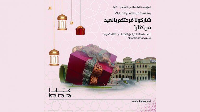 Photo of ختام أنشطة ومسابقات العيد في كتارا