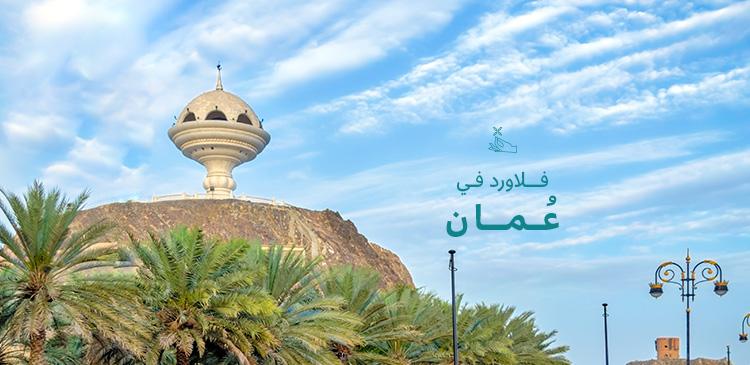 Photo of فلاورد تغطي منطقة الخليج العربي بالكامل