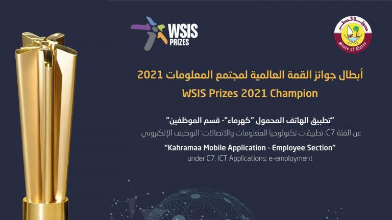 """Photo of تطبيق """"كهرماء"""" للتوظيف الإلكتروني يفوز بجائزة WSIS-2021"""
