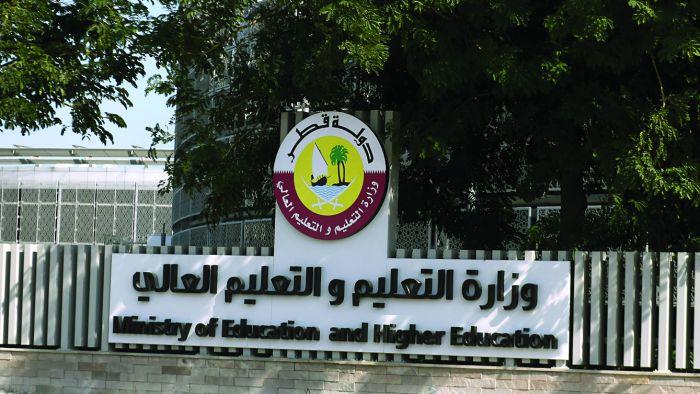 وزارة التعليم والتعليم العالي
