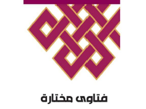 Photo of فتاوى مختارة…  القرض من أجل شراء شقة للاستثمار
