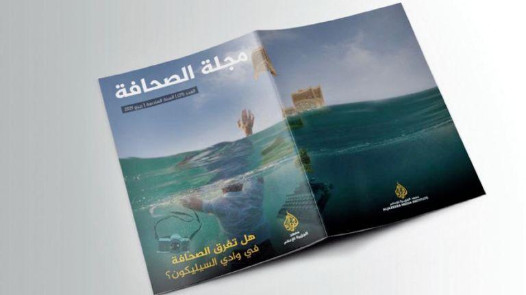 Photo of معهد الجزيرة للإعلام يُناقش مستقبل الصحافة