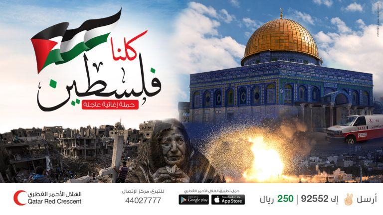 """Photo of الهلال الأحمر القطري وشريكه الفلسطيني يضعان اللمسات الأخيرة لبدء تنفيذ حملة """"كلنا فلسطين"""""""