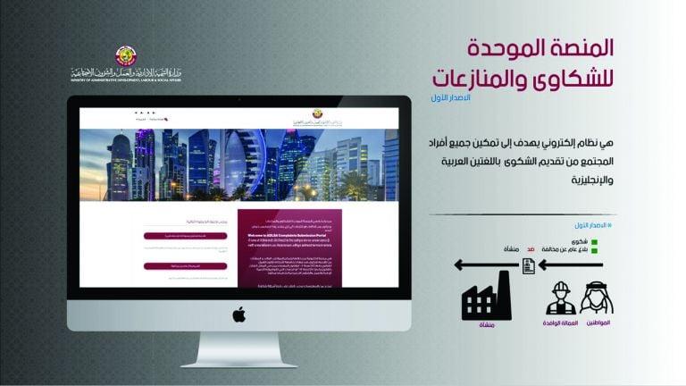 Photo of «التنمية» تطلق المرحلة الأولى للمنصة الموحدة للشكاوى