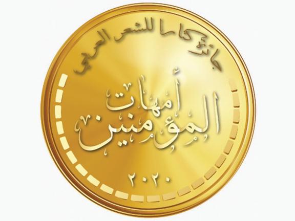 "Photo of 550 مشاركة من 25 دولة في جائزة كتارا للشعر العربي ""أمهات المؤمنين"""