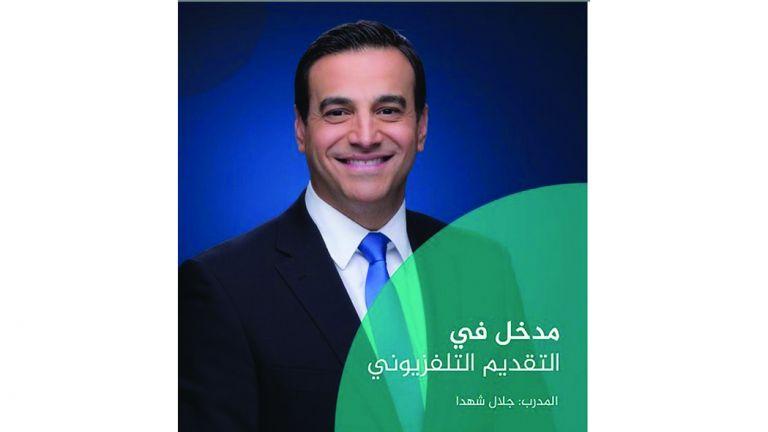 Photo of دورة «مدخل في التقديم التلفزيوني» 13 يونيو