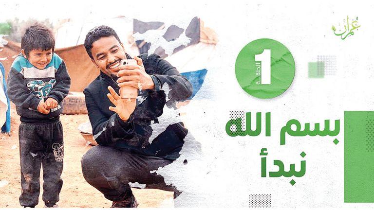 Photo of «عمران» وبناء الإنسان