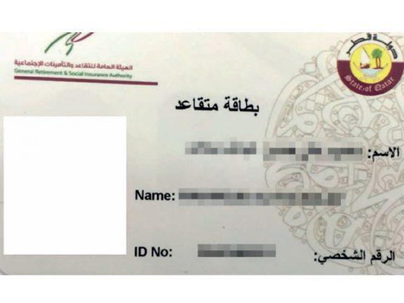 Photo of التقاعد تدرس شمول بطاقة الخصومات للمتقاعدين قبل 2002