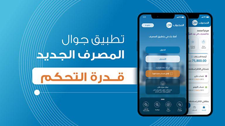 Photo of المصرف يُطلق الجيل الجديد من تطبيق الجوال