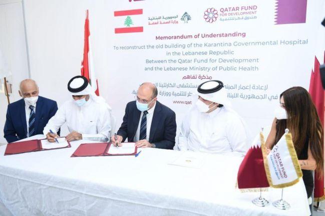 """Photo of قطر ولبنان يوقعان مذكرة تفاهم لإعادة إعمار المبنى القديم لمستشفى """"الكارنتينا"""" في بيروت"""