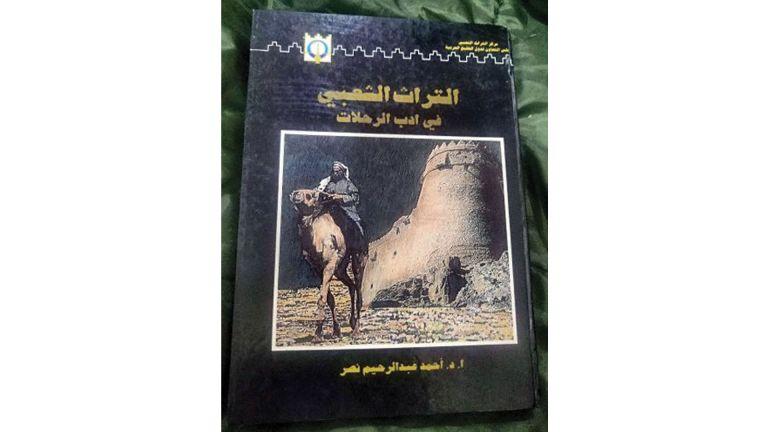 Photo of أدب الرحلات في «قراءة التراث»