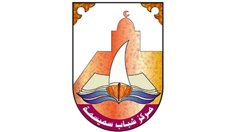 Photo of شباب «سميسمة والظعاين» ينتخب مجلس إدارته