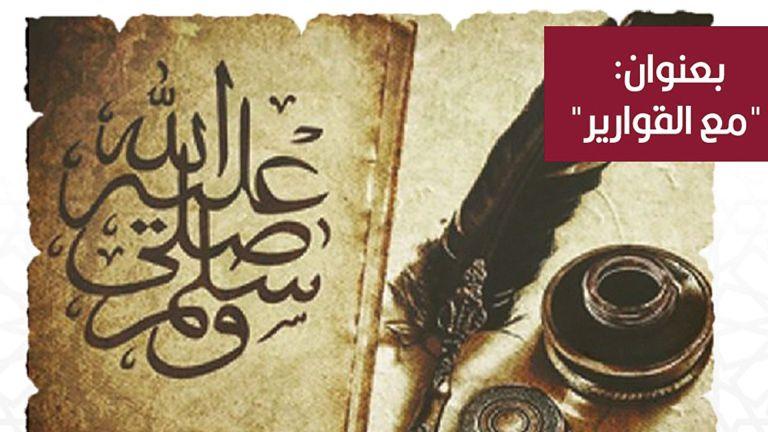 Photo of «أخلاق الرسول» يعرض قطوفًا من تكريم الإسلام للمرأة