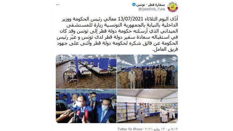 Photo of تونس: المشيشي يزور المستشفى الميداني القطري