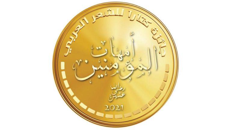 Photo of إعلان الفائزين بجائزة كتارا للشعر العربي