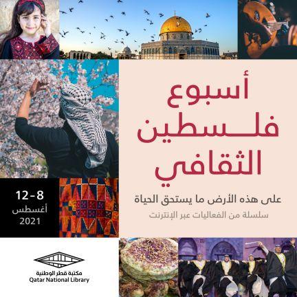 Photo of مكتبة قطر الوطنية تستعد لتدشين الأسبوع الثقافي الفلسطيني