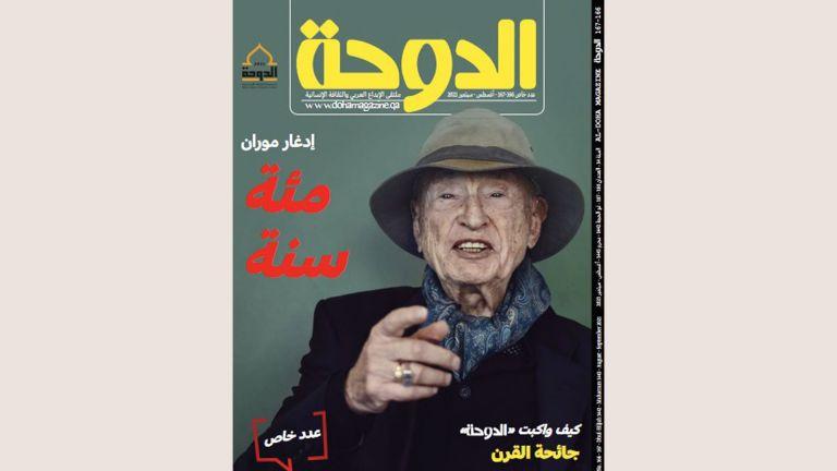 Photo of «مجلة الدوحة» تستعرض أهم القضايا الثقافية