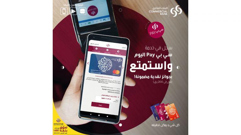 Photo of البنك التجاري يطلق حملة جديدة