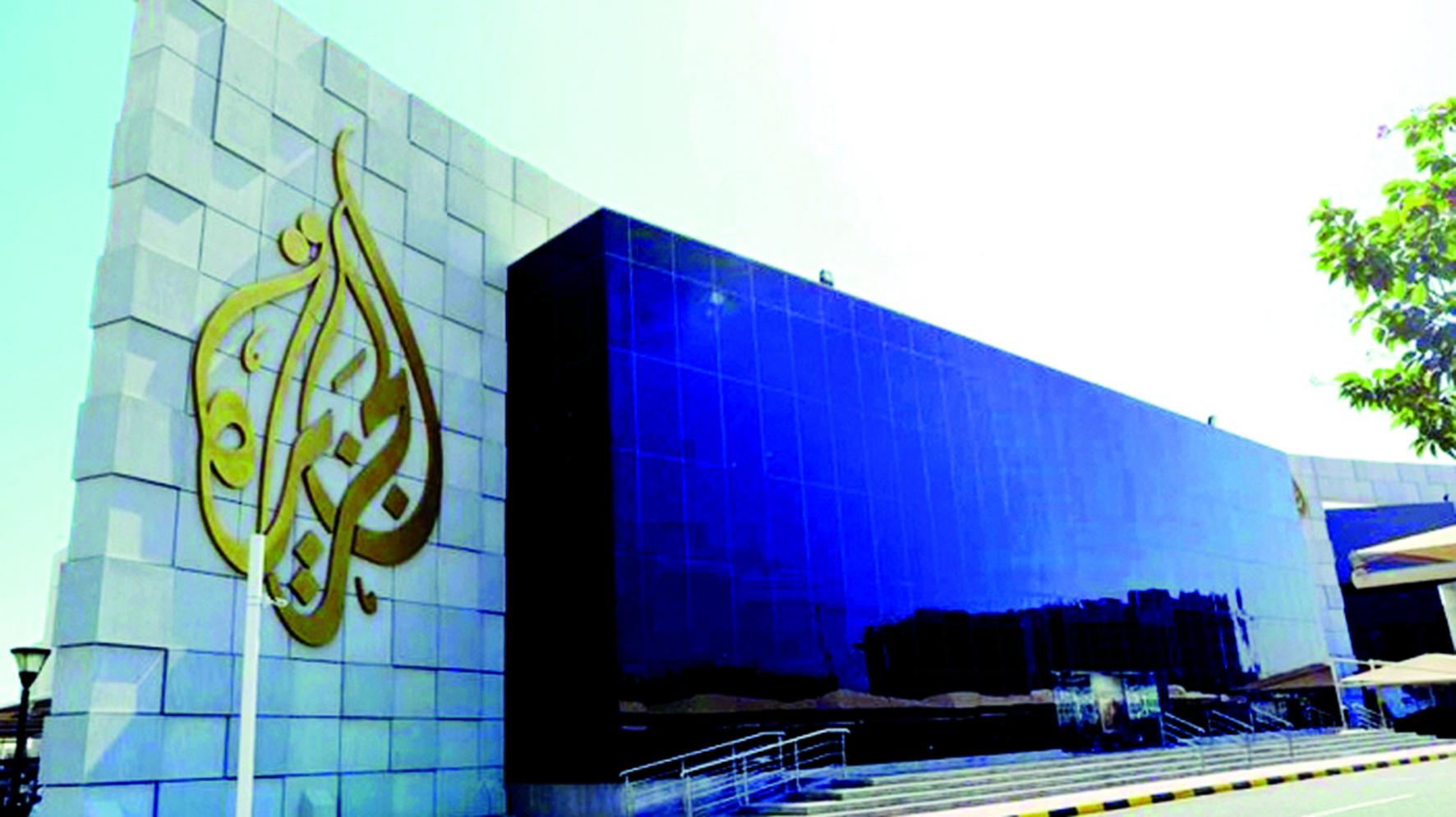 معهد الجزيرة للإعلام