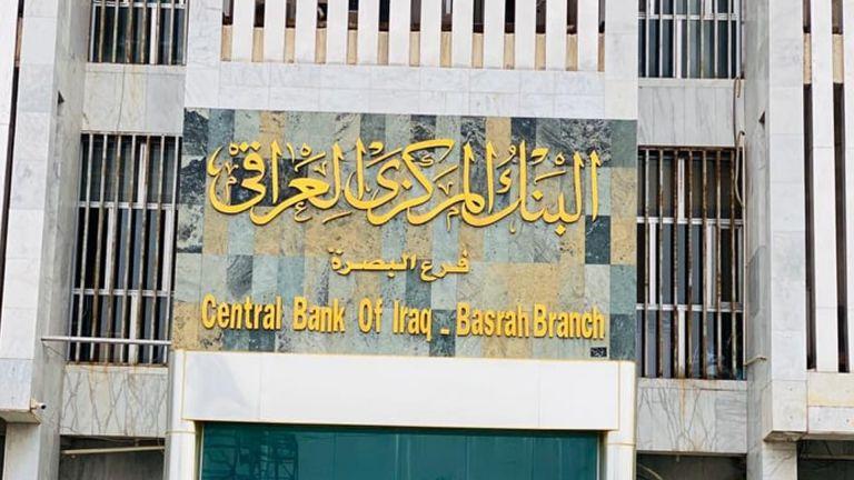 Photo of العراق يرفع حيازته للسندات الأمريكية بـ 24%
