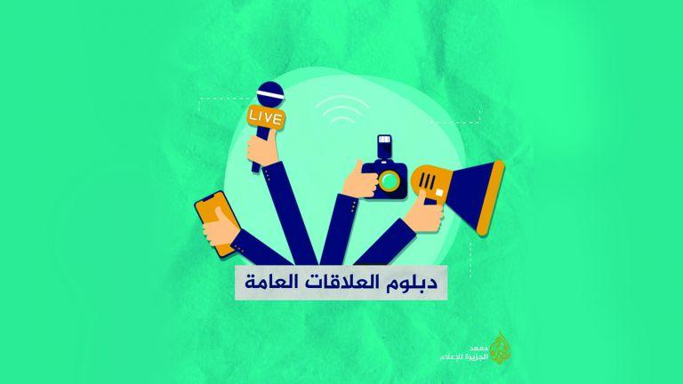 Photo of الجزيرة للإعلام يطلق دبلوم العلاقات العامة