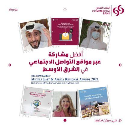 Photo of البنك التجاري يحصد جائزة أفضل مشاركة عبر مواقع التواصل الاجتماعي في الشرق الأوسط