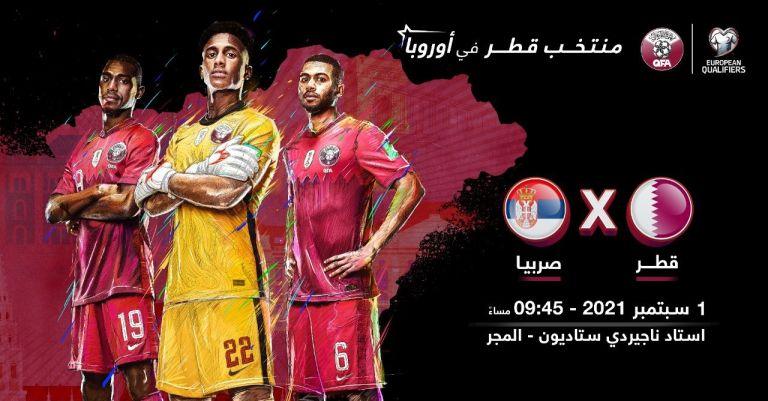 Photo of العنابي يواجه صربيا غدًا بالتصفيات الأوروبية المؤهلة لمونديال قطر 2022