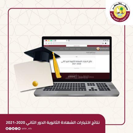 Photo of وزارة التعليم تعلن نتائج الشهادة الثانوية العامة للدور الثاني