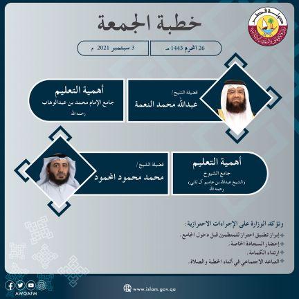 Photo of أهمية التعليم .. موضوع خطبة الجمعة