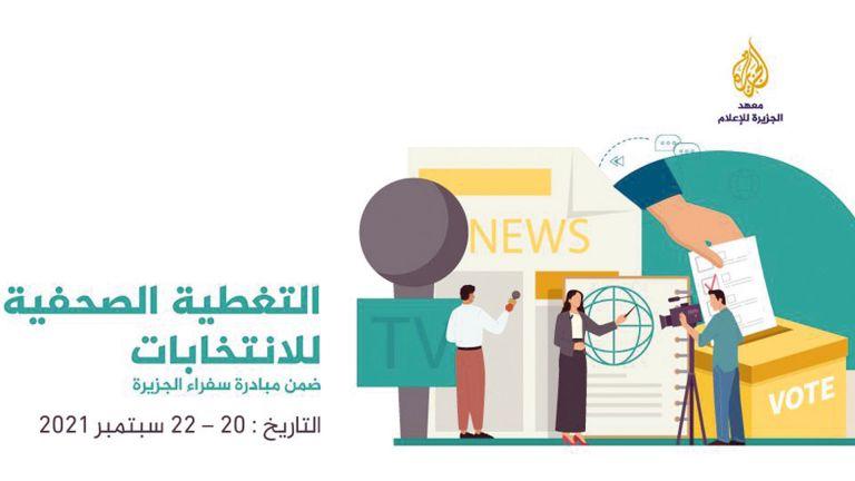Photo of دورة لتغطية الانتخابات في معهد الجزيرة