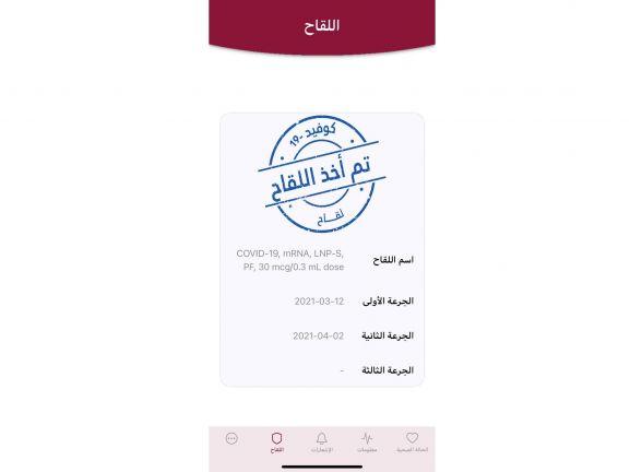 Photo of احتراز يضيف الجرعة الثالثة المعززة