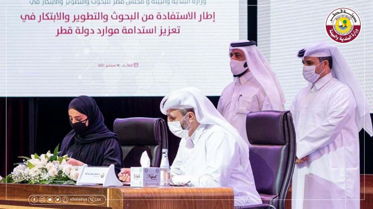 "Photo of مذكرة تفاهم بين ""البلدية والبيئة"" ومجلس قطر للبحوث والتطوير والابتكار"