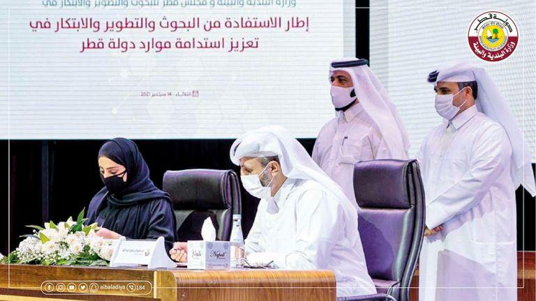 Photo of مذكرة تفاهم بين وزارة البلدية ومجلس قطر للبحوث