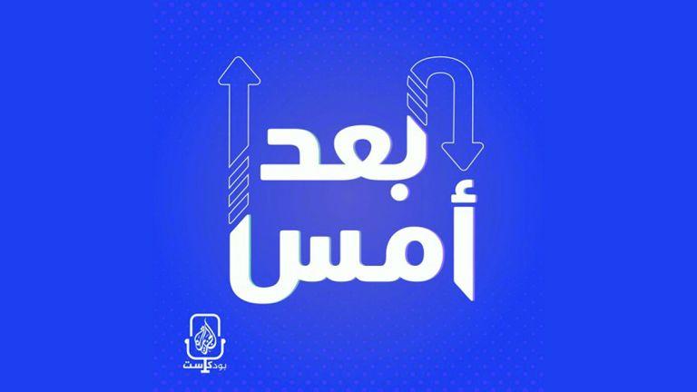 Photo of «الجزيرة بودكاست» تنتج حلقات خاصة عن أفغانستان
