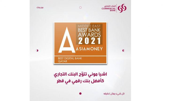 Photo of البنك التجاري أفضل بنك رقمي في قطر