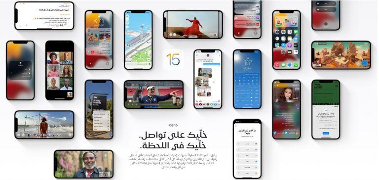 Photo of لمستخدمي آيفون.. تعرف على مميزات نظام iOS 15 الجديدة
