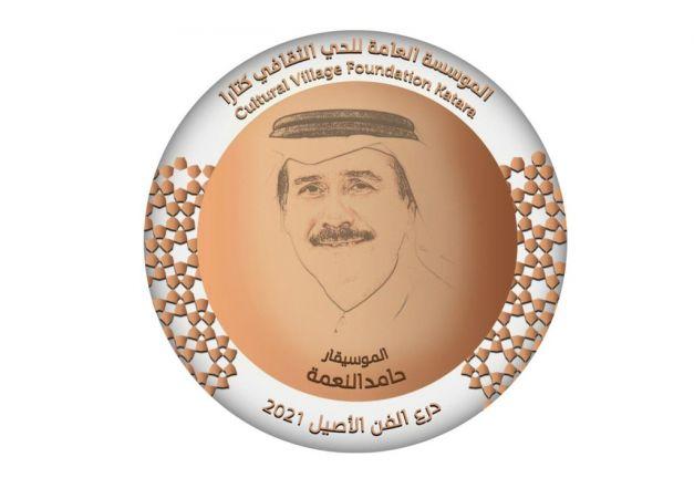 Photo of كتارا تكرم الموسيقار حامد النعمة تقديرا لمسيرته الفنية وإبداعه