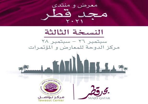 """Photo of معرض ومنتدى """"مجد قطر"""" ينطلق الأحد القادم بمشاركة أكثر من 100 مؤسسة"""