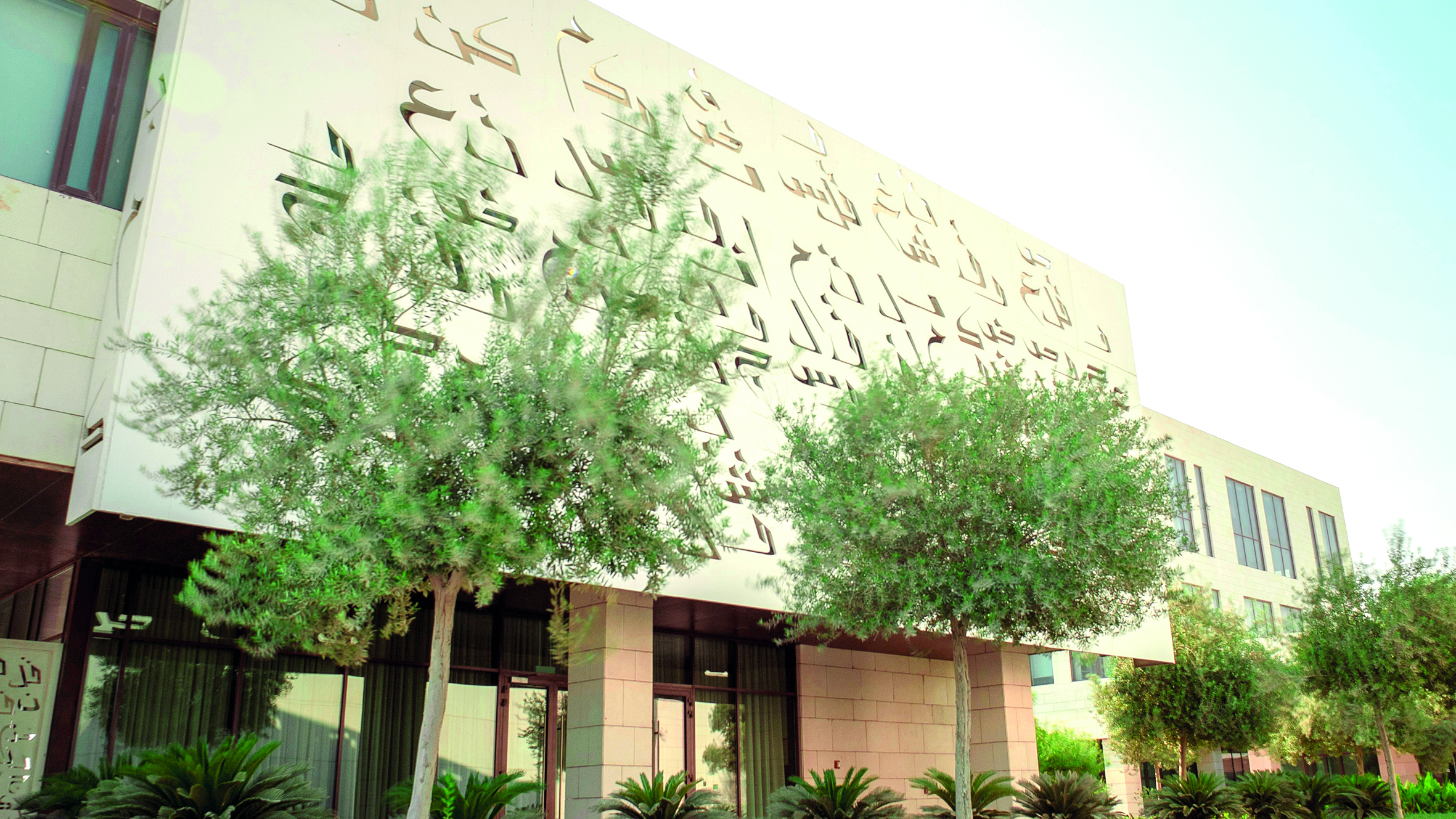 معهد الدوحة للدراسات العُليا